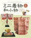 ミニ着物と和小物 古布で作るミニ着物、うさぎびな、後台、袋物[本/雑誌] / 坂本昌子/著