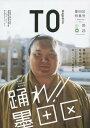 TO magazine ハイパーローカルな東京23区カルチャーガイド 05|23(2015) (FUTABASHA SUPER MOOK)[本/雑誌] / 双葉社