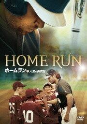 ホームラン 人生の再試合[DVD] / 洋画