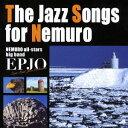 Artist Name: E - The Jazz Songs for Nemuro[CD] / EPJO(イースト・ポイント・ジャズ・オーケストラ)