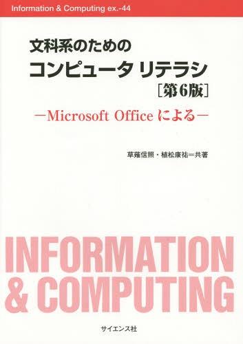 文科系のためのコンピュータリテラシMicrosoftOfficeによる(Information&Co