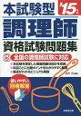 本試験型調理師資格試験問題集 '15年版[本/雑誌] / 法月光/編著