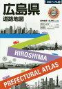 広島県道路地図 (県別マップル)[本/雑誌] / 昭文社