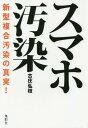 スマホ汚染 新型複合汚染の真実![本/雑誌] / 古庄弘枝/著