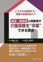 東武東上線&東京メトロ有楽町線 川越市〜和光市〜新木場 【DVD】
