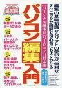 パソコン編集入門 〈パーソナル編集長〉バージョン11対応版 〈新聞・チラシ・冊子〉を作る! 編集の基礎知識からソフトの使い方、便利なテクニックが図解で初心者にもよくわかる[本/雑誌] / 機関紙協会大阪/編