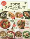 作りおきダイエットおかず 1日1500kcal&糖質オフ (料理コレ1冊!)[本/雑誌] / 金丸絵里加/著