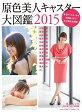 原色美人キャスター大図鑑 cent.FORCE Perfect File 2015 (文春ムック)[本/雑誌] / 文藝春秋