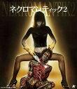 ネクロマンティック2[Blu-ray] / 洋画
