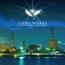GOMA WORKS[CD] / パウロ鈴木。& GOMAWORLD with 難波弘之