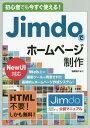 Jimdoでホームページ制作 初心者でも今すぐ使える![本/雑誌] / 相澤裕介/著