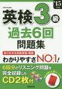 英検3級過去6回問題集 '15年度版[本/雑誌] / 成美堂出版