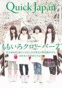 クイック・ジャパン vol.118[本/雑誌] (単行本・ムック) / 太田出版