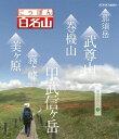 にっぽん百名山 関東周辺の山 (3)[Blu-ray] / 趣味教養