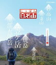 にっぽん百名山 中部・日本アルプスの山 (4)[Blu-ray] / 趣味教養