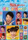 おかあさんといっしょ最新ソングブック カオカオカ〜オ[DVD] / ファミリー