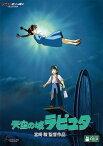 天空の城ラピュタ[DVD] / アニメ