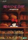 魔女の宅急便[DVD] / アニメ
