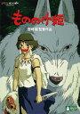 もののけ姫[DVD] / アニメ