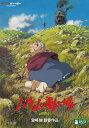 ハウルの動く城[DVD] / アニメ...