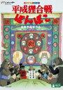 平成狸合戦ぽんぽこ[DVD] / アニメ