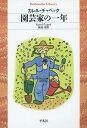 園芸家の一年 / 原タイトル:Zahradnik v rok (平凡社ライブラリー)[本/雑誌] / カレル・チャペック/著 飯島周/訳