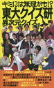 Rakuten - 東大クイズ研異次元クイズ キミには無理かも!?[本/雑誌] / 東京大学クイズ研究会/著