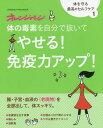 体の毒素を自分で抜いてやせる!免疫力アップ! (ORANGE PAGE MOOK 体を守る最高のセルフケア 1)[本/雑誌] / オレンジページ