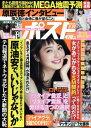 週刊ポスト 2015年2/27号[本/雑誌] (雑誌) / 小学館