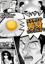 目玉焼きの黄身いつつぶす?[DVD] / アニメ