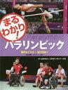 まるわかり!パラリンピック 〔4〕[本/雑誌] / 日本障がい者スポーツ協会/監修