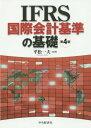 IFRS国際会計基準の基礎[本/雑誌] / 平松一夫/監修