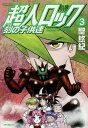 超人ロック 刻の子供達 3 (MFコミックス アライブシリーズ)[本/雑誌] (コミックス) / 聖悠紀/著