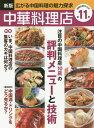 中華料理店 第11集 (旭屋出版MOOK)[本/雑誌] / 旭屋出版