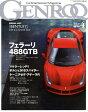 GENROQ(ゲンロク) 2015年4月号[本/雑誌] (雑誌) / 三栄書房
