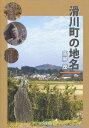 ゼンリン住宅地図 B4判 埼玉県 比企郡滑川町 発行年月202006 11341010O 【透明ブックカバー付き!】
