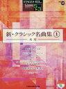 Rakuten - 新・クラシック名曲集 1 (STAGEA・ELクラシック・シリーズ〈グレード5〜3級〉)[本/雑誌] / ヤマハ音楽振興会