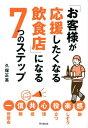 「お客様が応援したくなる飲食店」になる7つのステップ (DO)[本/雑誌] / 久保正英/著