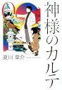 神様のカルテ 0[本/雑誌] / 夏川草介/著
