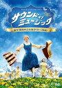 サウンド・オブ・ミュージック 製作50周年記念版[DVD]  /  洋画
