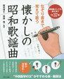 なぞり書きで覚えて歌う懐かしの昭和歌謡曲[本/雑誌] / 周東寛/監修