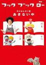 フック ブック ロー 日々はんせい堂 あきない中[DVD] / ファミリー