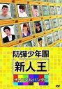 新人王防弾少年団-チャンネルバンタン DVD / 防弾少年団