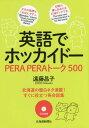 英語でホッカイドー PERA PERAトーク500[本/雑誌] / 遠藤昌子/著