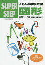 くもんの中学数学図形 基礎から受験まで中学1〜3年 (スーパーステップ)[本/雑誌] / くもん出版