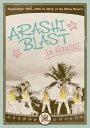 ARASHI BLAST in Hawaii [通常版][DVD] / 嵐