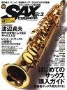 サックス・マガジン Vol.3 (CD付) 【巻頭特集】 ケニーG (RittorMusicMook)[本/雑誌] / リットーミュージック