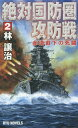絶対国防圏攻防戦 2 (RYU)[本/雑誌] / 林譲治/著
