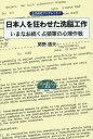 日本人を狂わせた洗脳工作 いまなお続く占領軍の心理作戦 (自由社ブックレット)[本/雑誌] / 関野通夫/著