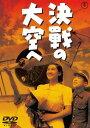 CD, DVD, 樂器 - 決戦の大空へ [廉価版][DVD] / 邦画